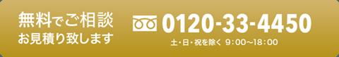 TEL.0120334450